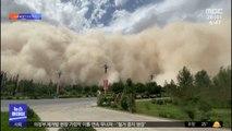 [이슈톡] 영화 아닌 실제 상황…중국 덮친 높이 100m 모래 폭풍