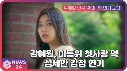 강혜원, 박재정 신곡 '취미' 뮤비로 첫 연기 도전...이동휘 첫사랑 역 '섬세한 감정 연기'
