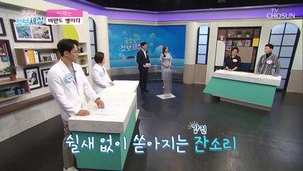 과하면 독☠ 탄수화물 과다섭취가 부르는 질병은? TV CHOSUN 210728 방송