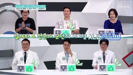 또르르.. 기러기 아빠 16년 차.. 익숙해진 외로움ㅠㅠ TV CHOSUN 20210728 방송