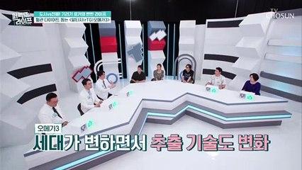 혈관 튼튼 흡수율 높은 '알티지 오메가3' TV CHOSUN 20210728 방송