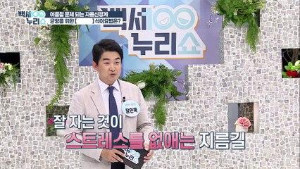 자율신경계 균형에 좋은 신호등 식이요법 TV CHOSUN 20210728 방송