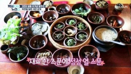 염증 없는 청정 몸을 위한 자연밥상 공개 TV CHOSUN 20210728 방송