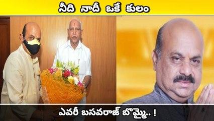 Basavaraj Bommai: All You Need To Know About Karnataka CM | Oneindia Telugu