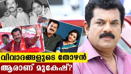 Mukesh's biography | FilmiBeat Malayalam