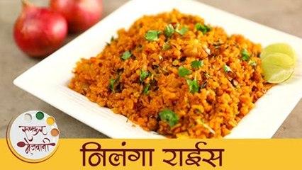 Nilanga Rice Recipe   निलंगा राईस रेसिपी   Latur Special Nilanga Rice   Mugdha