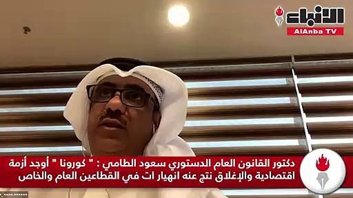 """دكتور القانون العام الدستوري سعود الطامي: """"كورونا"""" أوجد أزمة اقتصادية والإغلاق نتج عنه انهيارات في القطاعين العام والخاص"""
