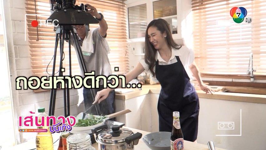 พลอย รัญดภา เข้าฉากทำอาหาร ในละคร หมอลำซัมเมอร์ | เฮฮาหลังจอ