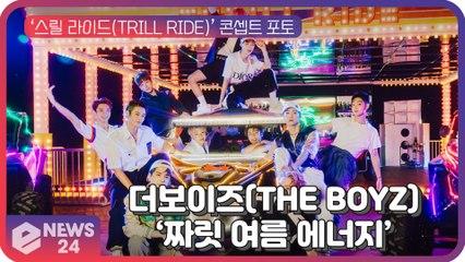 더보이즈(THE BOYZ), '스릴 라이드(TRILL RIDE)' 콘셉트 포토…'짜릿 여름 에너지'