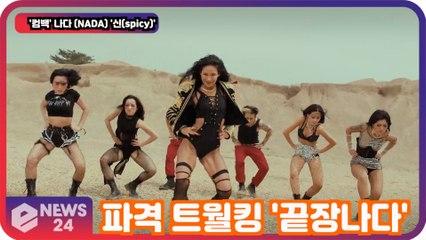 '컴백' 나다(NADA) '신(spicy)', 강렬 파격 트월킹 '끝장 나다'