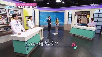 내 몸 속 「혈관 독소」의 정체는 밝혀라☠ TV CHOSUN 210729 방송