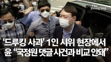 """'드루킹 사과' 野시위장 찾은 윤석열 """"文, 최대 수혜자…입장표명해야"""""""