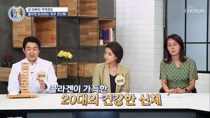 ⧙열 받으면 빨리 늙는다⧘ 무더위가 부르는 전신 질환.. TV CHOSUN 20210729 방송
