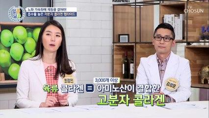 방부제 미모 이현영의 비결✨ 흡수율 84%! 「어류 콜라겐」 TV CHOSUN 20210729 방송