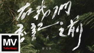 廖文強 Wen-Chiang Liao【在我們忘記之前】HD 高清官方完整版 MV