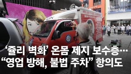 폭력과 야만의 벽화, '강 건너 불구경'도 나쁩니다 [이상언의 '더 모닝']