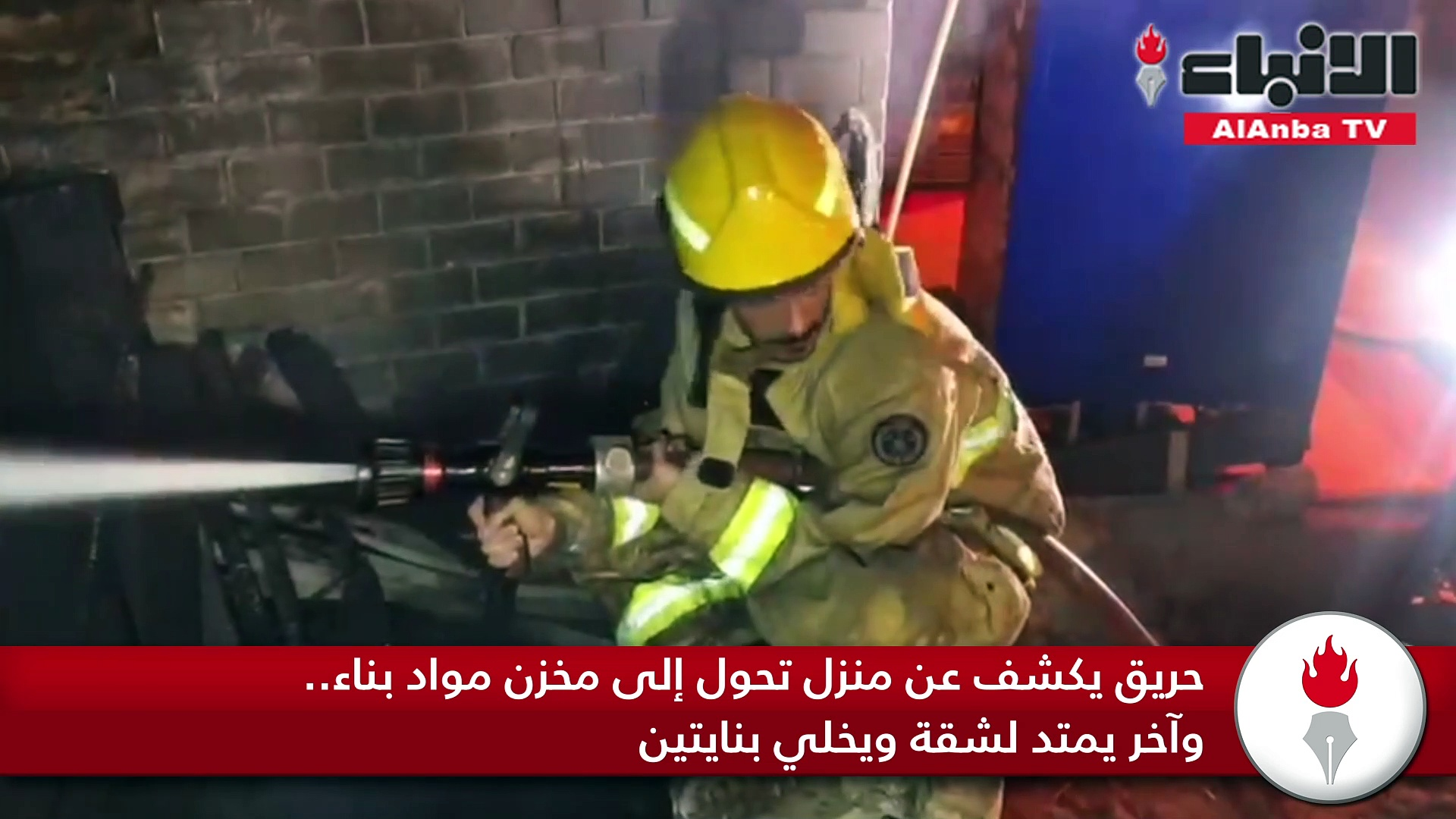 حريق يكشف عن منزل تحول إلى مخزن مواد بناء.. وآخر يمتد لشقة ويخلي بنايتين
