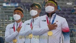 [HOT] World's Best Korean Archery, 생방송 오늘 아침 210730