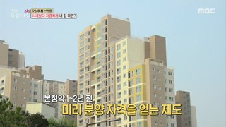 [LIVING] How to get my own house, 생방송 오늘 아침 210730