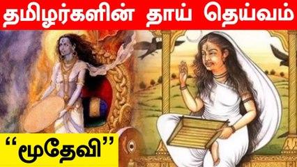 மூதேவி வீட்டிற்குள் நுழைந்தால் என்ன ஆகும் | Moodevi Story in Tamil