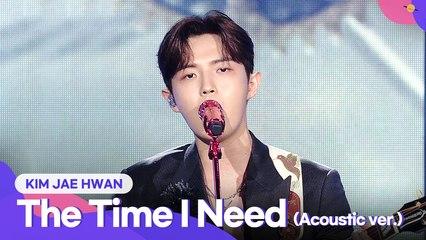 KIM JAE HWAN (김재환) - The Time I Need (Acoustic ver.) (시간이 필요해) | 2021 Together Again, K-POP Concert (2021 다시함께 K-POP 콘서트)