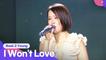 Baek Z Young (백지영) - I Won't Love (사랑 안해) | 2021 Together Again, K-POP Concert (2021 다시함께 K-POP 콘서트)