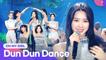 OH MY GIRL (오마이걸) - Dun Dun Dance (던던댄스) | 2021 Together Again, K-POP Concert (2021 다시함께 K-POP 콘서트)