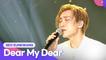 SEO EUNKWANG (서은광) - Dear My Dear (서랍) | 2021 Together Again, K-POP Concert (2021 다시함께 K-POP 콘서트)