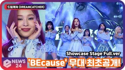 ′컴백′   드림캐쳐 (DREAMCATCHER), ′BEcause′ 무대 최초공개! DREAMCATCHER SHOWCASE STAGE FULL