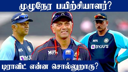 Indian Team-ன் Full Ttime Coach ஆக மாறுவீங்களா? Rahul Dravid சொன்ன பதில் இதுதான்!