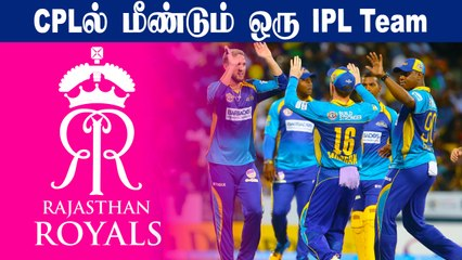 Rajasthan Royals Take over Barbados Tridents! IPL Entry in in CPL 2021 | OneIndia Tamil