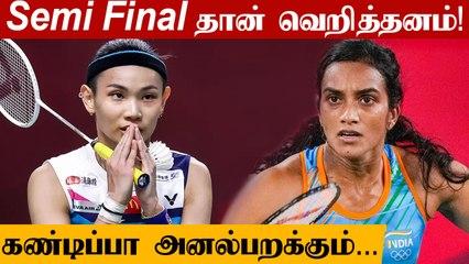 PV Sindhu vs Tai Tzu-ying Semifinal Preview | Olympics 2021