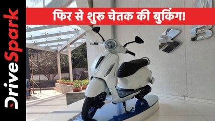 बजाज ऑटो ने पुणे व बेंगलुरु में चेतक इलेक्ट्रिक स्कूटर की बुकिंग फिर से की शुरू, जानें