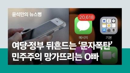 부메랑이 된 文의 '양념' 발언…문자폭탄이 되레 與 뒤흔든다