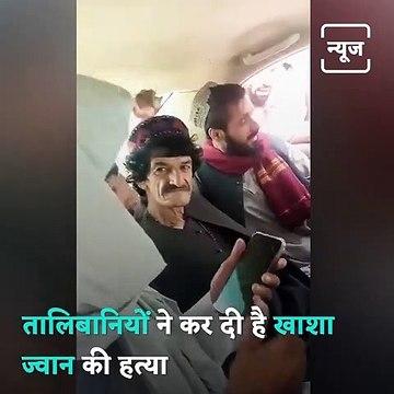 Viral Video Shows Taliban Militant Thrashing Afghan Comedian Khasha Zwan