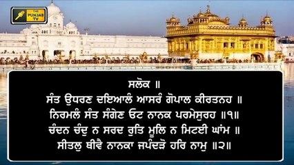 ਸ਼੍ਰੀ ਹਰਿਮੰਦਰ ਸਾਹਿਬ ਤੋਂ ਅੱਜ ਦਾ ਹੁਕਮਨਾਮਾ Daily LIVE Hukamnama Golden Temple, Amritsar | 31 July 2021