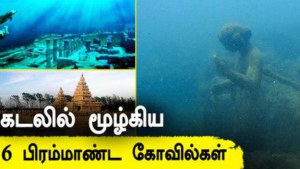 Mahabalipuram Tourist Place | கடலில் மூழ்கிய 6 கோவில்கள் | மாமல்லபுர மர்மங்கள்