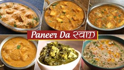 Paneer Da Swaad   Paneer Gravy Recipes In Hindi   Paneer Tikka Masala   Paneer Makhani