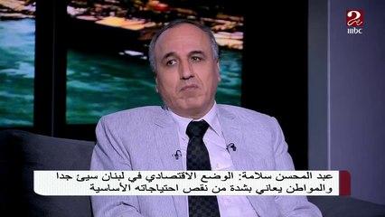 عبد المحسن سلامة يشرح أسباب استمرار الأزمة في لبنان وعلاقة التدخلات الخارجية