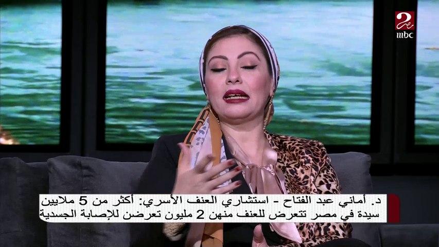 الدكتورة أماني عبد الفتاح : 5 مليون سيدة في مصر تتعرض للعنف و2 مليون منهم تعرضوا للإصابة جسدياً