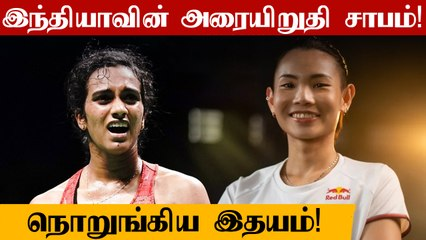 PV Sindhu loses to Tai Tzu Ying in semi final! | Tokyo Olympics | OneIndia Tamil