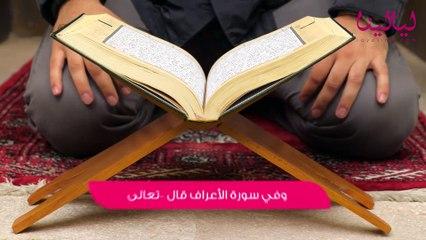 توب 5-خمس آيات قرآنية تأمرنا بالدعاء