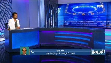 """المتحدث الرسمي لـ""""الإسماعيلي"""": هدف الإسماعيلي إنهاء بطولة الدوري في المربع الذهبي"""