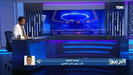 نائب رئيس المصري يكشف حقيقة مفاوضات الزمالك مع كريم العراقي وكواليس رحيل عمر كمال من المصري