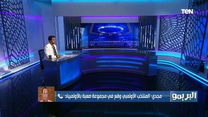 نجم الزمالك أحمد مجدي: المنتخب الأولمبي لم يتم إعداده قبل البطولة بشكل جيد