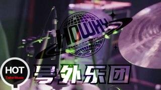 秀動首檔音樂微綜藝【MOVE!!YOUNG】- 號外樂隊 | IT'S TIME TO FUNK!