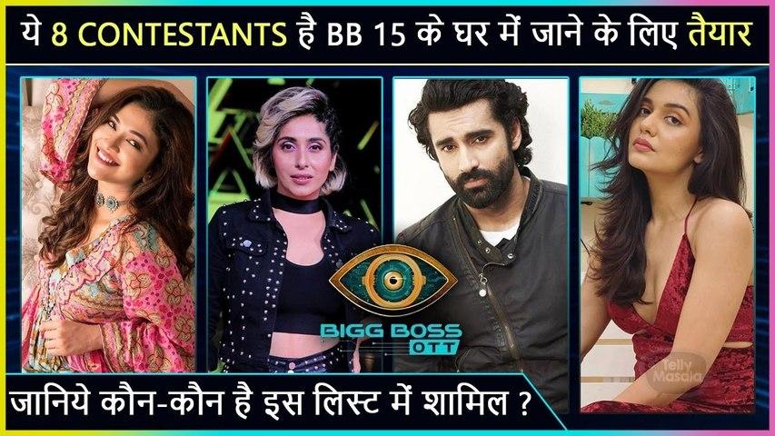 Here's Full list of Bigg Boss 15 Participants l Neha,Sana,Arjun & More