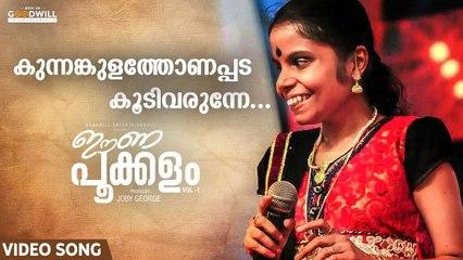 Kunnamkulathu Onappada Onam Song|Eenappookkalam Vol 1 |Vaikom Vijayalakshmi |Jayan B Ezhumanthuruthu