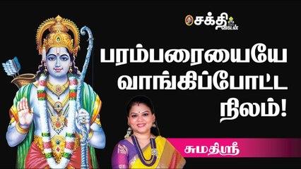 ராம நாம மகிமை | குறைகளையும் நிறைகள் ஆக்கும் இறைவன் |_Sumathi Sri | Thinamthorum thiruvarul