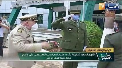 الفريق شنقريحة يشرف على تنصيب العميد يحي علي والحاج قائدا جديدا للدرك الوطني